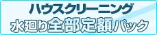 300万円リフォームパック