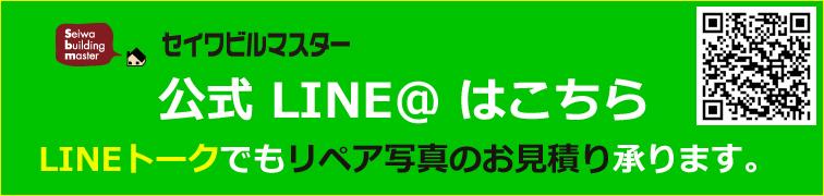 seiwa-line_repair2